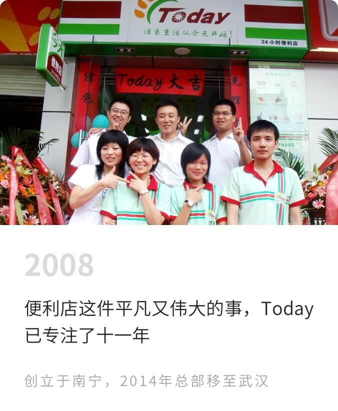 便利店这件平凡又伟大的事,Today已专注了十一年