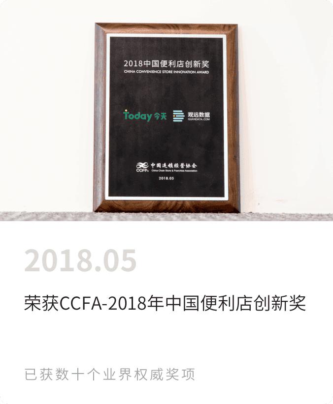 荣获CCFA-2018年中国便利店创新奖